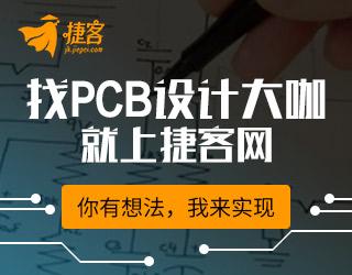 找PCB设计 上捷客