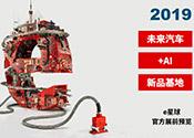 慕尼黑上海电子展倒计时,邀您共赏未来电子新科技,错过就将再等一年!