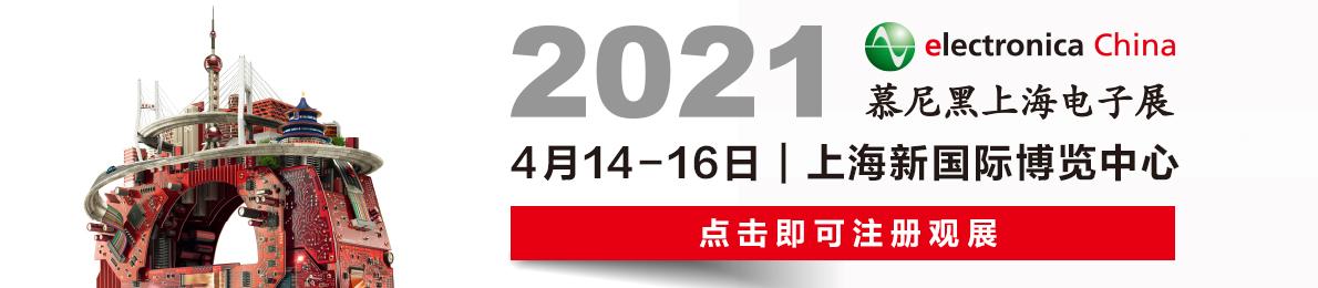 2021慕尼黑上海�子展