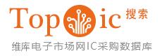 热门IC采购数据库
